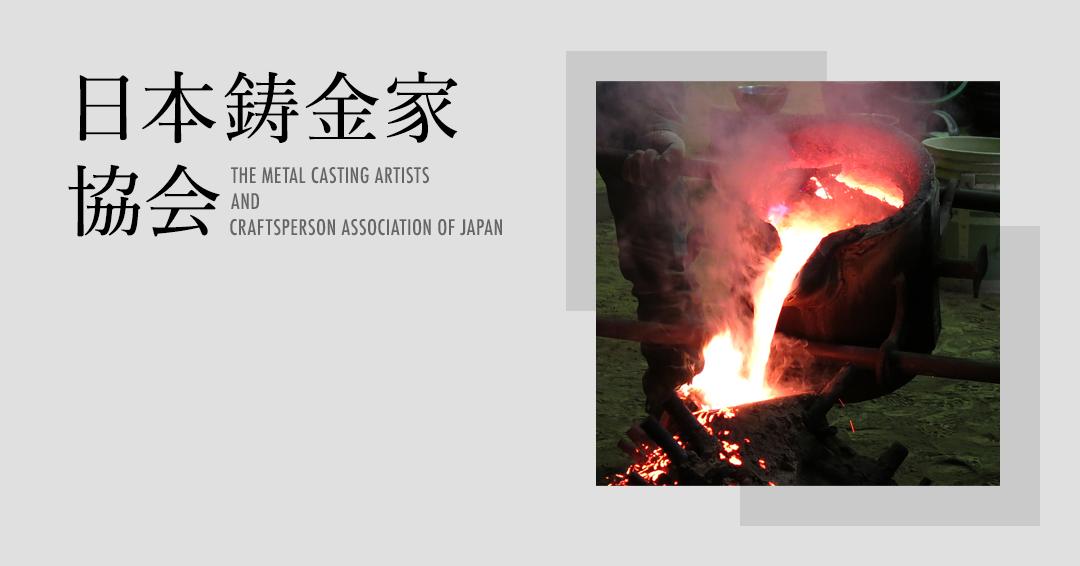日本鋳金家協会